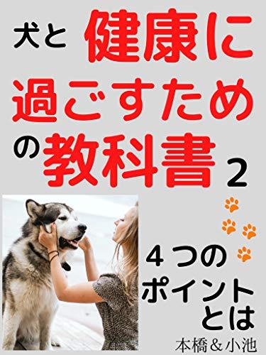 犬と健康に過ごすための教科書2