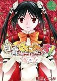 白雪ぱにみくす! 3 (BLADE COMICS)