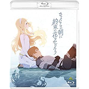 """さよならの朝に約束の花をかざろう [Blu-ray]"""""""