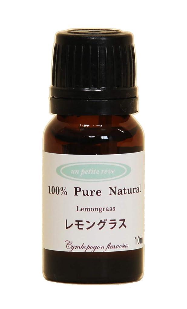 電気マート削減レモングラス 10ml 100%天然アロマエッセンシャルオイル(精油)