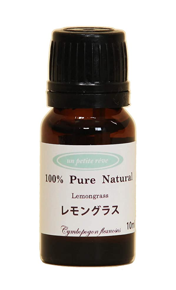 劇場逃げる侵入レモングラス 10ml 100%天然アロマエッセンシャルオイル(精油)