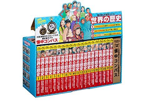角川まんが学習シリーズ 世界の歴史 懐中コンパスつき 全20巻セット
