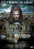 VIKING バイキング 誇り高き戦士たち[DVD]
