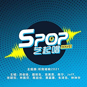 """Hear Me Sing 2021 (Theme Song from """"SPOP Wave!"""")"""