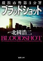 ブラッドショット: 横浜市警第3分署 (徳間文庫)