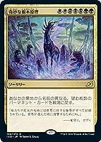 MTG マジック:ザ・ギャザリング 奇妙な根本原理(レア) イコリア:巨獣の棲処(IKO-184) | 日本語版 ソーサリー 多色