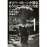オリバー・ストーンが語る もうひとつのアメリカ史 1: 2つの世界大戦と原爆投下 (ハヤカワ・ノンフィクション文庫)