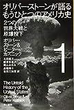 オリバー ストーンが語る もうひとつのアメリカ史 1: 2つの世界大戦と原爆投下 (ハヤカワ ノンフィクション文庫)