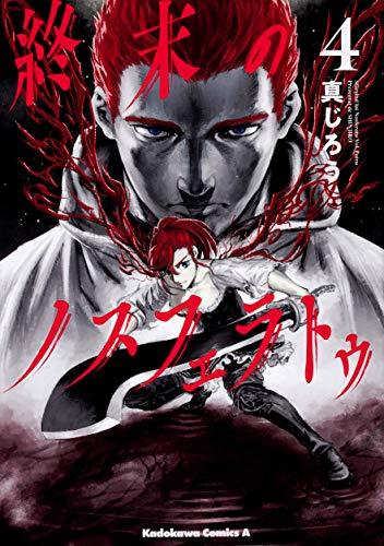 終末のノスフェラトゥ (4) (角川コミックス・エース)の詳細を見る