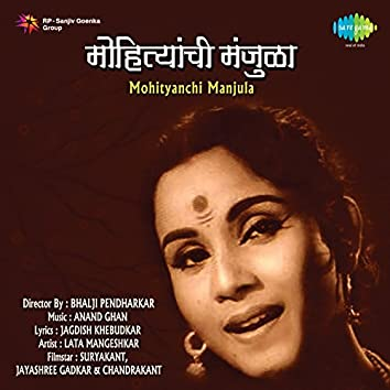 Mohityanchi Manjula