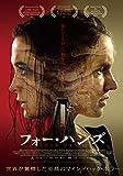 フォー・ハンズ [DVD] image