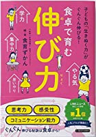 食卓で育む「伸び力」(のびりょく) (朝日小学生新聞の子育てシリーズ)
