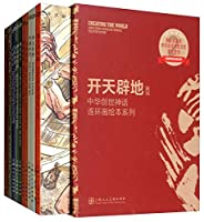 开天辟地:中华创世神话连环画绘本系列(精选辑 套装共12册)