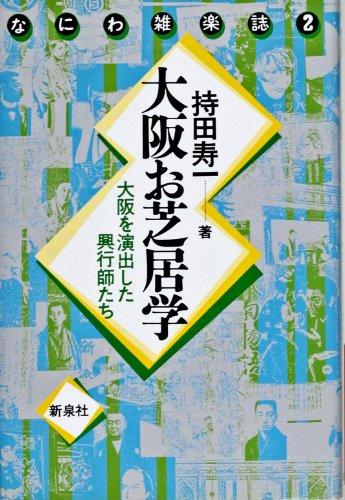 大阪お芝居学―大阪を演出した興行師たち (なにわ雑楽誌)