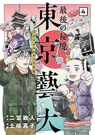 最後の秘境 東京藝大 4: 天才たちのカオスな日常 (BUNCH COMICS)