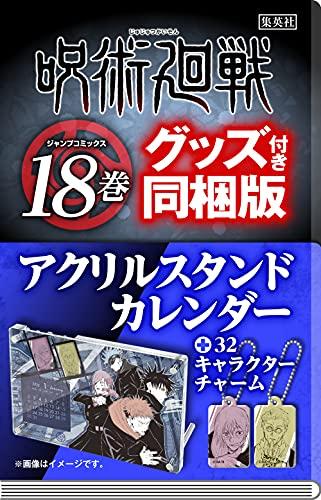 呪術廻戦 18 アクリルスタンドカレンダー付き同梱版 (ジャンプコミックス)