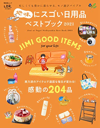 地味にスゴい日用品ベストブック2021 (晋遊舎ムック)