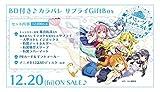 「バミューダトライアングル」全12話収録BD付きサプライGiftBox 12月発売