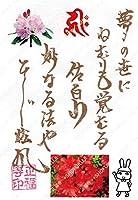 佐白山 正福寺 「御詠歌・ツツジ」