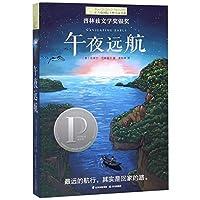 午夜远航/长青藤国际大奖小说书系