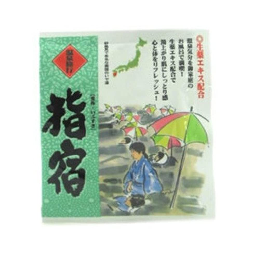 走る学部雑品五洲薬品 温泉旅行 指宿 25g 4987332128311
