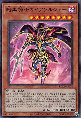 遊戯王 ROTD-JP004 暗黒騎士ガイアソルジャー (日本語版 スーパーレア) ライズ・オブ・ザ・デュエリスト