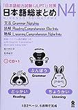Nihongo So-matome: Essential Practice for the Japanese Language Proficiency Test (JLPT) Level N4 Grammar, Reading Comprehension, Listening Comprehension
