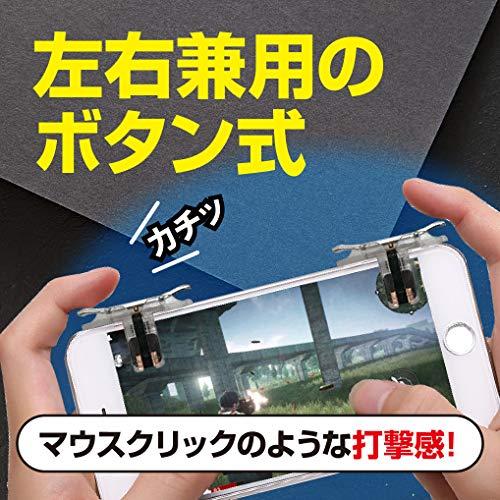 荒野行動コントローラー2個セット最新感度良好iPhoneAndroid射撃ボタンTPSFPSスマホPUBGmobileフォートナイト【BELLEMOND】荒野行動コントローラT10S