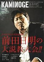 KAMINOGE [かみのげ] vol.3