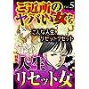 ご近所のヤバい女たち Vol.5 [雑誌] (ご近所の悪いうわさシリーズ)