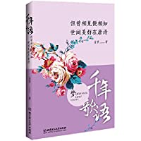 But once they know each other meet: a better world in the Tang Dynasty(Chinese Edition)