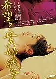 希望ヶ丘夫婦戦争 [DVD] image