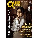 QUIZ JAPAN vol.12