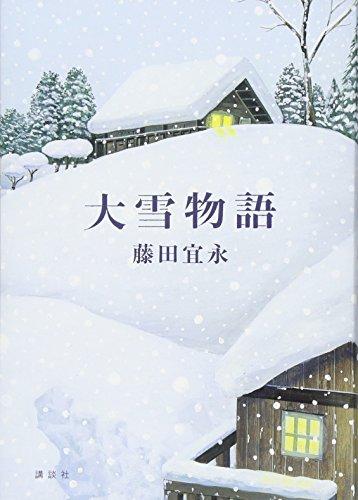 大雪物語の詳細を見る