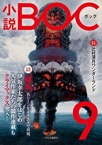 小説BOC9 (単行本)