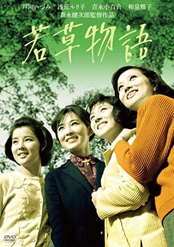 若草物語 [DVD]