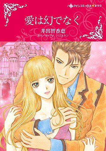 愛は幻でなく (ハーレクインコミックス) | 井出 智香恵, ダイアナ ...