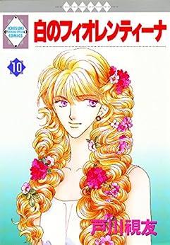 [戸川 視友]の白のフィオレンティーナ(10) (冬水社・いち*ラキコミックス)