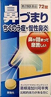 【第2類医薬品】神農葛根湯加川きゅう辛夷 72錠