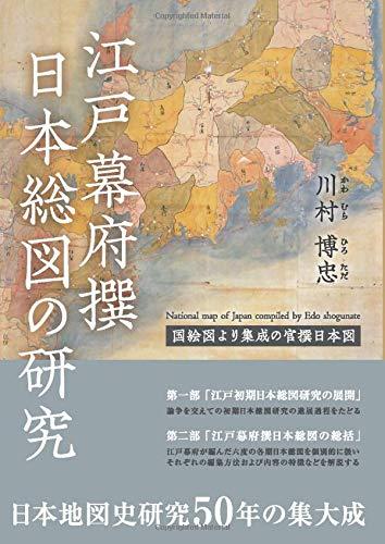 江戸幕府撰日本総図の研究:国絵図より集成の官撰日本図の詳細を見る