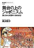 舞台の上のジャポニスム 演じられた幻想の<日本女性> NHKブックス