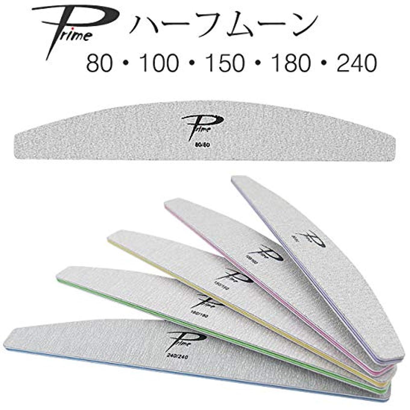 Prime ハーフムーンファイル 80/80