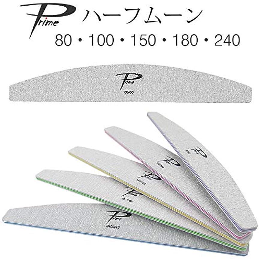 推進、動かす弱い小さいPrime ハーフムーンファイル 100/100