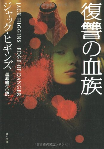 復讐の血族 (角川文庫)の詳細を見る
