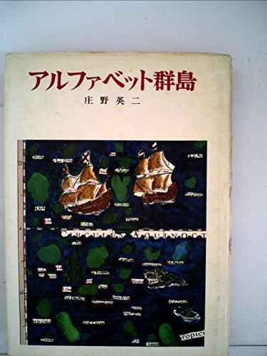 アルファベット群島 (1977年) (偕成社の創作文学)