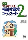マンガでわかる 福祉住環境コーディネーター2級 (LICENCE BOOKS)