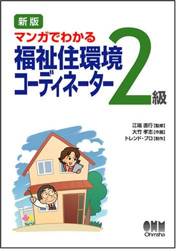 マンガでわかる 福祉住環境コーディネーター2級 (LICENCE BOOKS)の詳細を見る