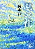 風の靴 (講談社文庫)