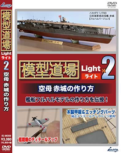 模型道場ライトx2 空母 赤城の作り方 [DVD]