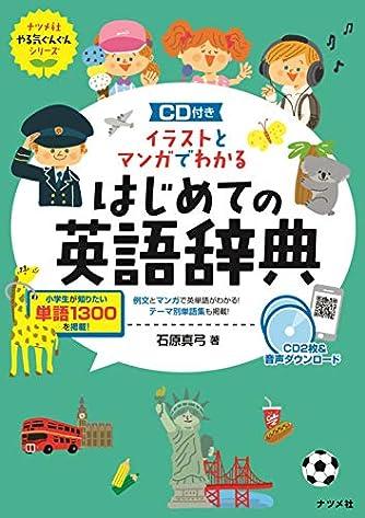 CD付き イラストとマンガでわかるはじめての英語辞典 (ナツメ社やる気ぐんぐんシリーズ)